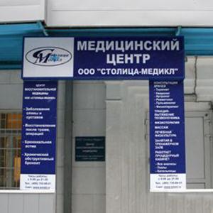 Медицинские центры Верхного Авзяна