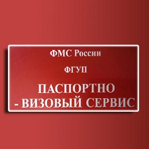 Паспортно-визовые службы Верхного Авзяна
