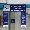Медицинские центры в Верхнем Авзяне