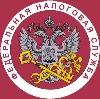 Налоговые инспекции, службы в Верхнем Авзяне
