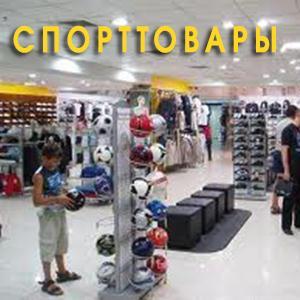 Спортивные магазины Верхного Авзяна